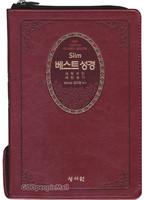 성서원 Slim 베스트 성경 중 합본(색인/이태리신소재/지퍼/자주)