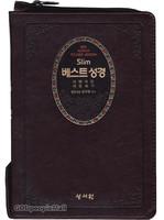 성서원 Slim 베스트 성경 중 합본(색인/이태리신소재/지퍼/초코)