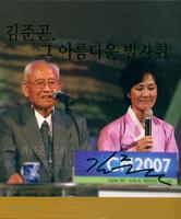 김준곤, 그 아름다운 발자취(화보집)