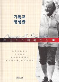 [개정판] 프란시스 쉐퍼 전집 3 - 기독교 영성관