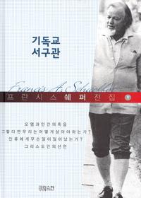 [개정판] 프란시스 쉐퍼 전집 5 - 기독교 서구관