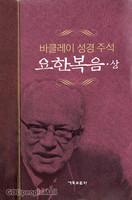 [개정판] 바클레이신약주석 시리즈 5 - 요한복음 (상)
