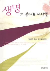 생명 그 불타는 나날들 - 박병돈 목사 두번째 문집