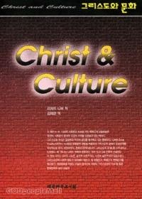 그리스도와 문화