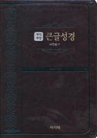 큰글성경 새찬송가 중 합본(색인/최고급신소재/지퍼/다크브라운)