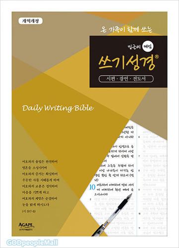 밑글씨 매일 쓰기성경 시편 · 잠언 · 전도서