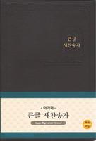 아가페 큰글 새찬송가 특대 (무색인/비닐/무지퍼/다크브라운)