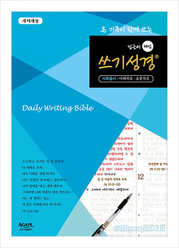 밑글씨 매일 쓰기성경 - 사복음서 (마태복음-요한복음)