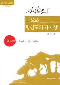 [개역한글판] 교회와 평신도의 자아상 : 평신도를 깨운다 - 사역훈련 2