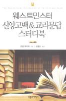 웨스트민스터 신앙고백&교리문답 스터디북