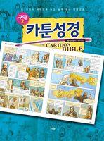[개역개정판] 카툰성경(구약2) 열왕기상~말라기