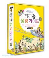테리 홀 성경 가이드 세트(전3권)
