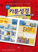 [개역개정판] 카툰성경(신약) : 2011 올해의 신앙도서