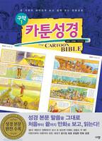 [개역개정판] 카툰성경(구약1)- 창세기~ 사무엘하