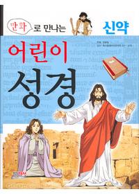 만화로 만나는 어린이 성경 - 신약