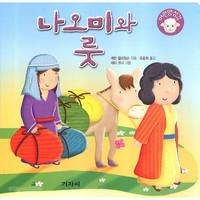 어린양 성경 - 나오미와 룻