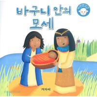 어린양 성경 - 바구니 안의 모세
