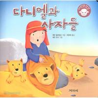 어린양 성경 - 다니엘과 사자들