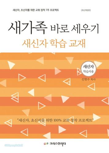 [개정판] 새가족 바로 세우기 (학습자용)