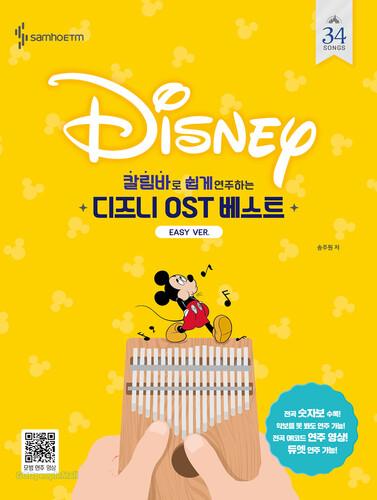 칼림바로 쉽게 연주하는 디즈니 OST 베스트 (Easy Ver.)
