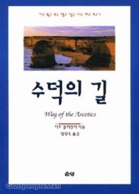 수덕의 길 - 기독교 영성시리즈 1