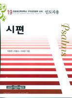 시편(인도자용) - 장로회신학대학교 신약성경공부 교재 19