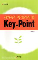 새가족이 꼭 알아야 할 Key-Point (초신자용)