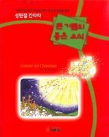 성탄절 칸타타 - 큰 기쁨의 좋은 소식 (악보)
