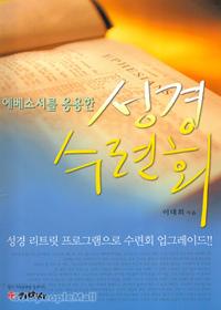 에베소서를 응용한 성경 수련회
