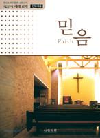 믿음 FAITH (인도자용) - 제2단계 세례 교재