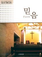 믿음 FAITH (학습자용) - 제2단계 세례 교재