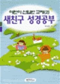 새친구 성경공부 - 어린이 신입반 교재 2