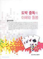 도박 중독의 이해와 돌봄