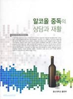 알코올 중독의 상담과 재활