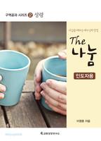 The 나눔 (인도자용) - 구역공과 시리즈 2