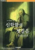 신학함의 첫걸음 - 한국신학총서5