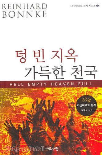텅 빈 지옥 가득한 천국 - 라인하르트 본케 시리즈 5