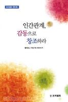 [개정판] 인간관계 감동으로 창조하라
