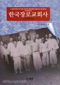 한국장로교회사 - 고신교회중심