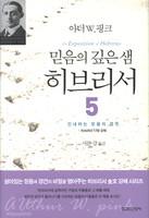 믿음의 깊은 샘 - 히브리서 5