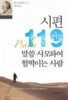 시편 119 : 말씀 사모하여 헐떡이는 사람