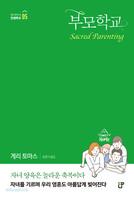 [리커버북] 부모학교