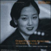 찬송가 주제에 의한 오르간 찬양 - 오르가니스트 김수현이 연주하는 김명환의 오르간 찬양 초연실황(CD)