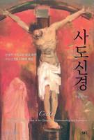 [개정판] 사도신경 - 진정한 기독교인 됨을 위한 사도신경의 이해와 해설