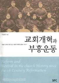교회개혁과 부흥운동