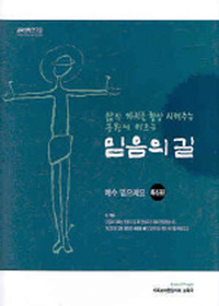 믿음의 길 - 확신편(교사의 책)