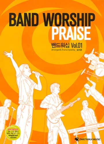 BAND WORSHIP PRAISE 밴드워십 Vol.01 - DAILYWALK MUSIC (악보)