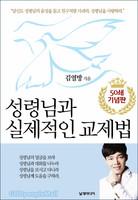 [개정판]성령님과 실제적인 교제법 (50쇄 기념판)