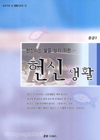 [개역개정판] 헌신생활(중급3) - 십자가의 길 생활시리즈3