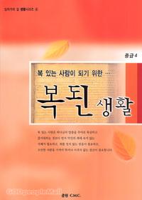 [개역개정판] 복된생활(중급4) - 십자가의 길 생활시리즈4